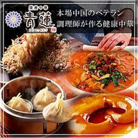 青蓮品川インターシティ店の写真
