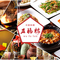 中国料理×宴会個室 五福楼(ウーフーロウ)の写真