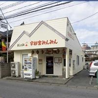 宇都宮みんみん 宿郷店の写真
