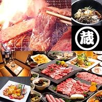 金沢焼肉 蔵 砺波店の写真