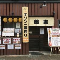 炉ばたと釜飯の店 釜吉の写真