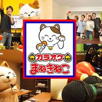 カラオケまねきねこ 本川越駅前店の写真
