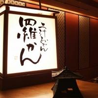 羅かん 黒塀横丁内(東京駅B1階)の写真