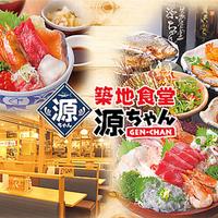 築地食堂源ちゃん 飯田橋店の写真