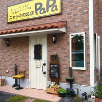 ニョッキのお店 PaPaの写真