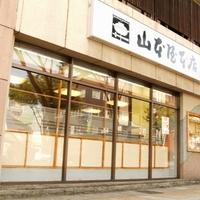 山本屋本店 岐阜柳ケ瀬店の写真