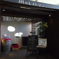風のレストランの写真