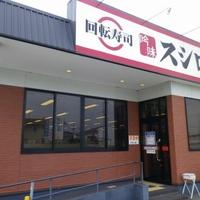 スシロー 和歌山栄谷店の写真