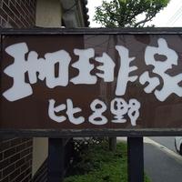 珈琲家比呂野の写真