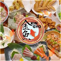 美味しい炭火焼き居酒屋 金魚 JR尼崎駅前店の写真