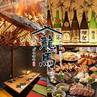 個室 藁焼き 日本酒処 龍馬 松江店の写真