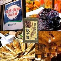 紅虎餃子房 浜松の写真