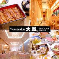 Washoku大穀 上尾店の写真