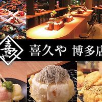 立ち呑み天ぷらバル 喜久や 博多店の写真