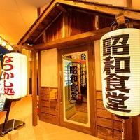 昭和食堂 鳴海店の写真