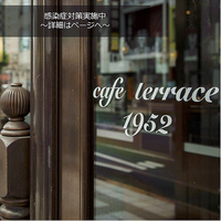 cafeterrace1952の写真