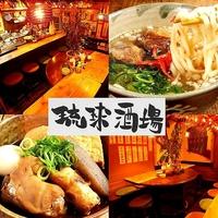 琉球酒場 がじゅ丸の写真