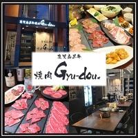 鹿児島黒牛 焼肉Gyu‐dou.の写真