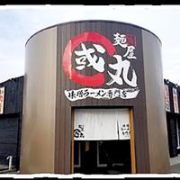 麺屋・國丸。 南国店の写真