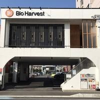 ビオハーヴェスト(Bio Harvest)の写真