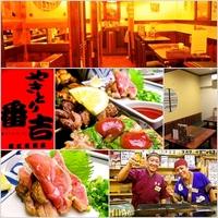 やきとり大吉 やきとり番吉 松江駅前店の写真