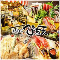 魚河岸本舗 ぴち天 本店の写真