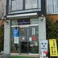 長尾中華そば 西バイパス本店の写真