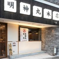 藁焼き鰹たたき 明神丸 本店の写真