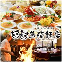 横浜中華街 四川料理 熊猫飯店 ~パンダハンテン~の写真