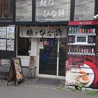 麺のひな詩の写真