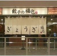 餃子の福包 ららぽーと豊洲店の写真