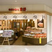 味噌と餃子の青源 宇都宮駅ビルパセオ店の写真