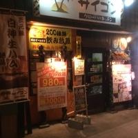 グローバルキッチン居酒屋 サイゴンの写真