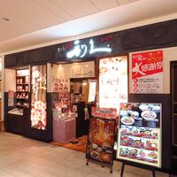 利久 アミュプラザおおいた店の写真