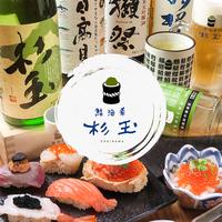鮨・酒・肴 杉玉 梅田お初天神の写真