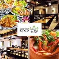 タイ料理&エスニックダイニング テープタイ 大宮の写真