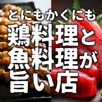 酔食居酒屋 鶏よ魚よ パセオ店の写真