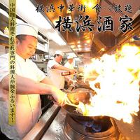 横浜中華街 極上フカヒレコース× 宴会個室 横浜酒家の写真