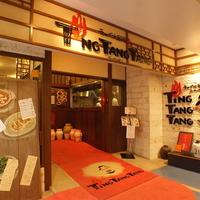 Ting Tang Tang チンタンタン 海浜幕張駅前店の写真