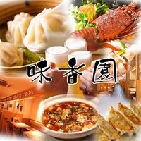中華料理 味香園 栄店の写真