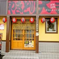 やきとり大吉 湖山店の写真