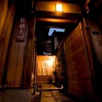 京料理 花咲 萬治郎の写真