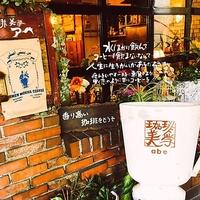 珈琲美学アベの写真