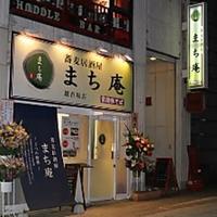 蕎麦居酒屋 まち庵 水戸銀杏坂店の写真