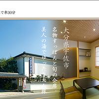 津房館の写真