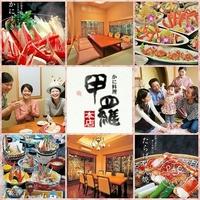 甲羅本店 博多の写真