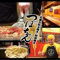 広島お好み焼き・鉄板焼き つぼちゃんの写真