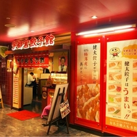 宇都宮餃子館 駅ナカ パセオ店の写真