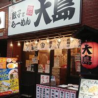 大島ラーメン 護国寺店の写真
