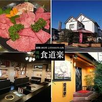 食道楽 戸田店の写真
